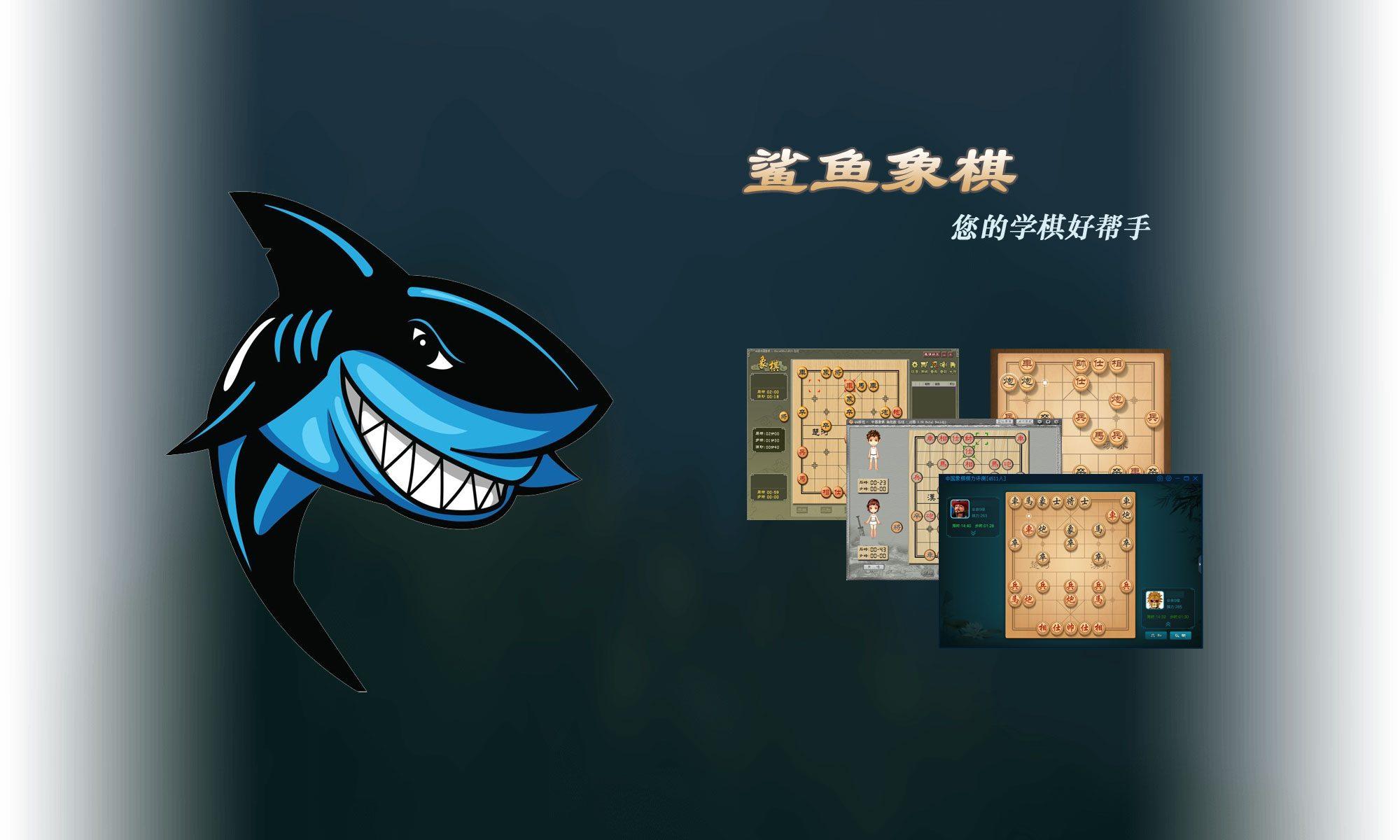 鲨鱼象棋官方网站